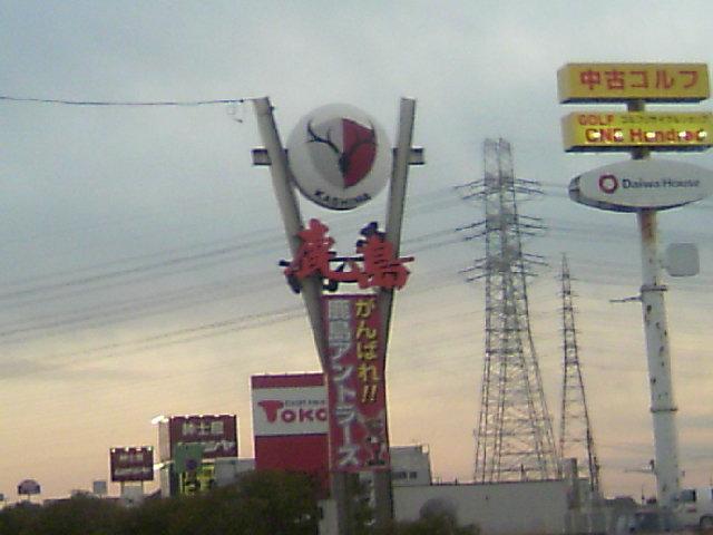 神栖市: レッツ!!いばらき(^o^)/